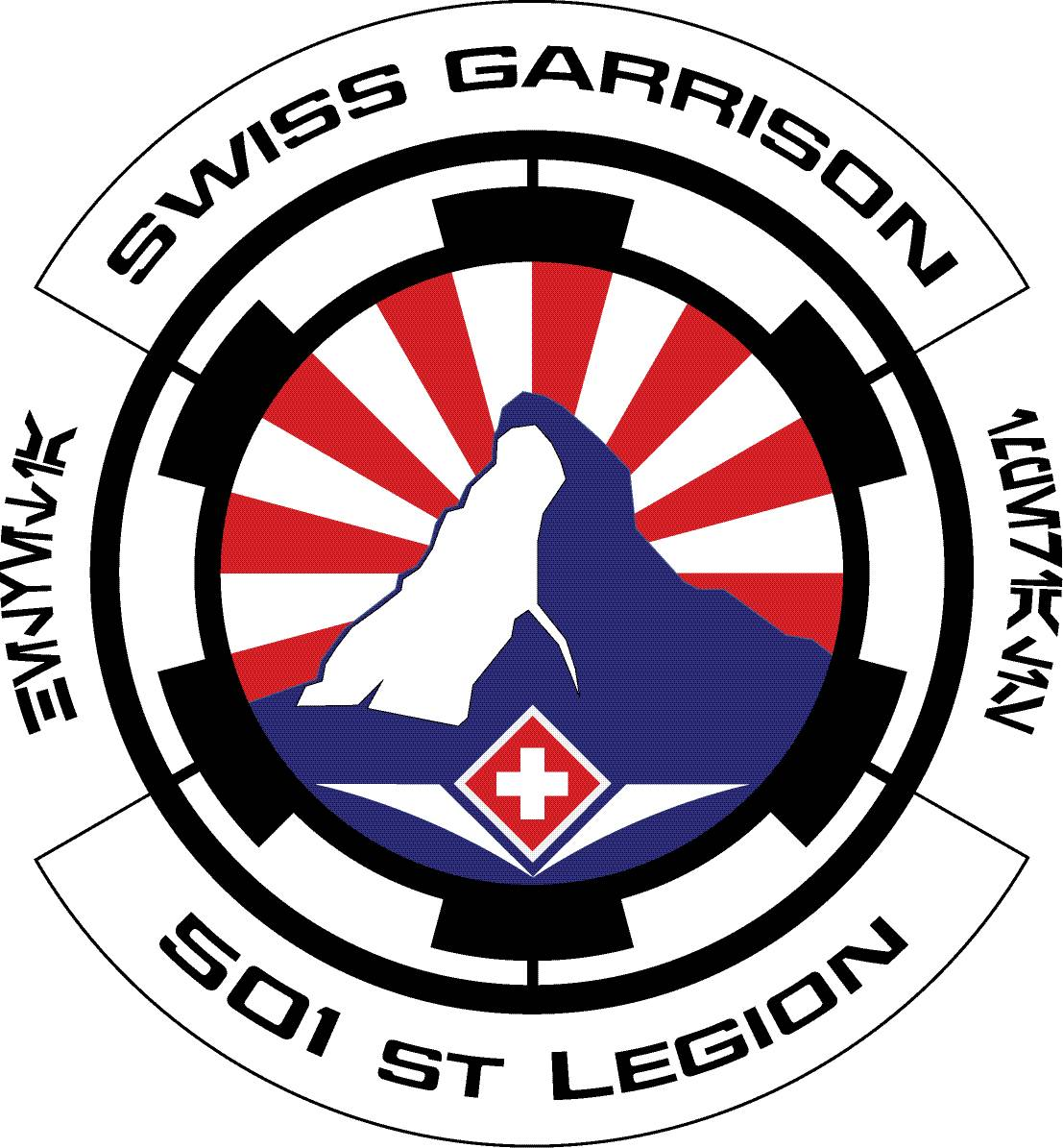 Swiss Garrison Logo