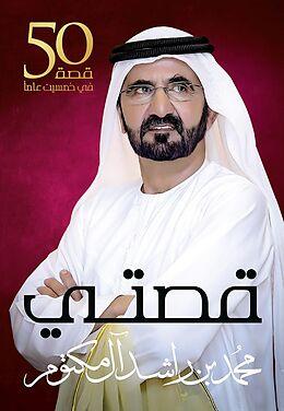 E-Book (epub) UouoUS von Mohammed Bin Rashid Al Maktoum