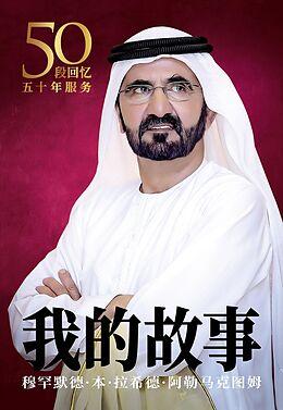 E-Book (epub) aeE 'csae*...a von Mohammed Bin Rashid Al Maktoum