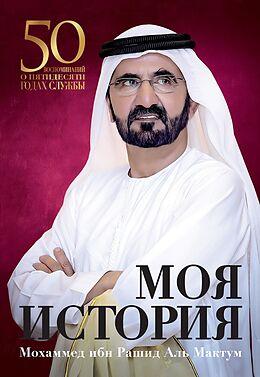 E-Book (epub) ?N NNN N von Mohammed Bin Rashid Al Maktoum