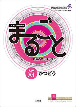 Kartonierter Einband Marugoto: Japanese language and culture. Starter A1 Katsudoo von