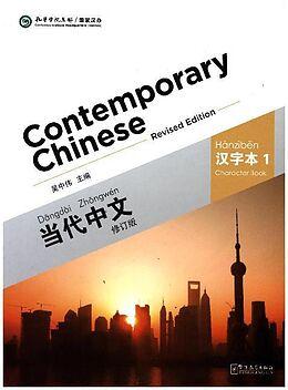 Cover: https://exlibris.azureedge.net/covers/9787/5138/0619/0/9787513806190xl.jpg